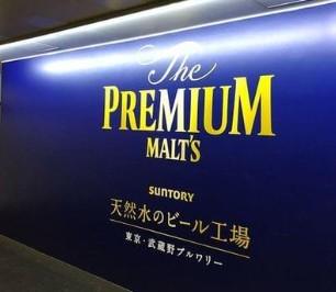 東京・武蔵野ブルワリー サントリー天然水のビール工場見学に行こう