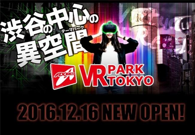 VR PARK TOKYO 渋谷で体験都内最大のVRアトラクション