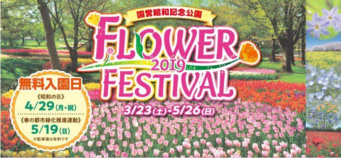 ライトアップで夜桜散歩 国営昭和記念公園 立川フラワーフェスティバル
