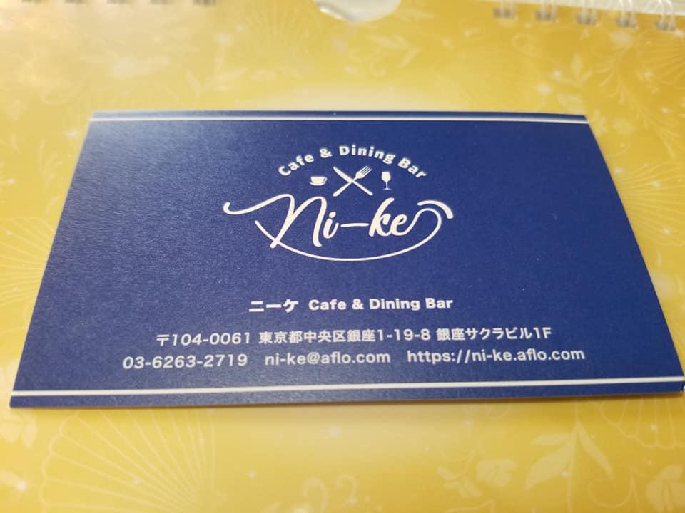 東銀座のフレンチの素敵なお店 ニーケ Cafe&Dining Bar